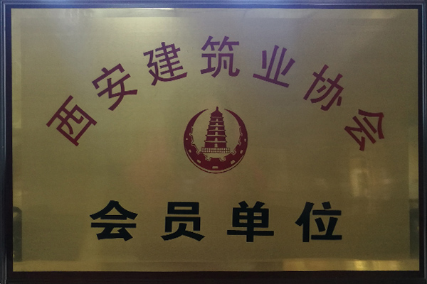 西安建筑业协会会员单位