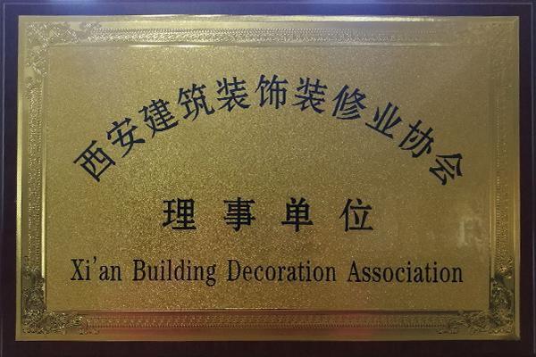 西安建筑装饰装修业协会理事单位