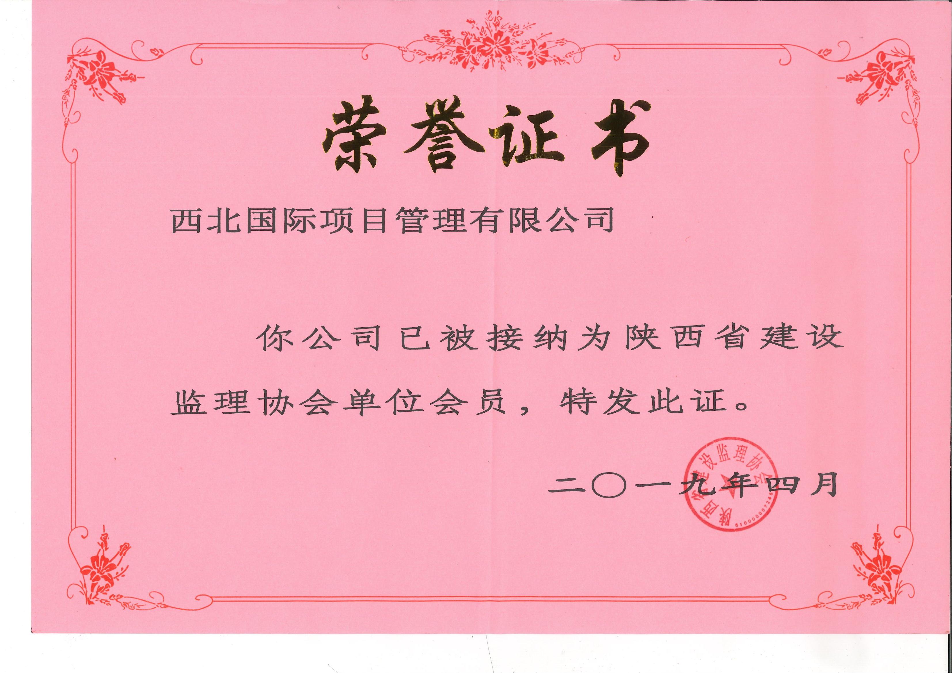 陕西省建设监理协会单位会员