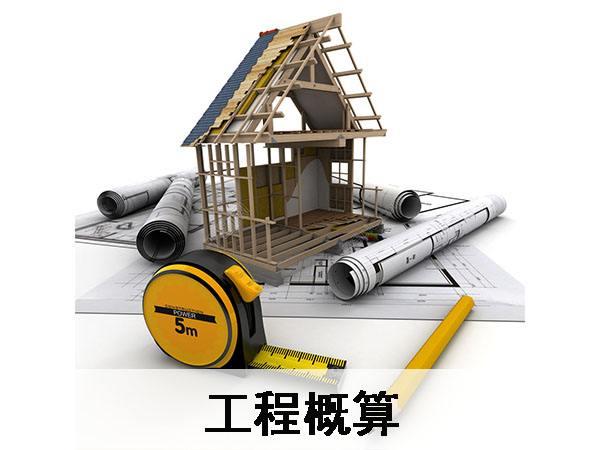 工程造价概算与工程造价预算的区别?